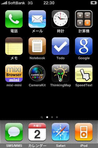 iPhone + Notebookのスクリーンショット