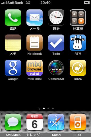 RTMのスクリーンショット
