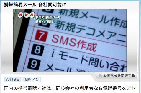 NHKのスクリーンショット