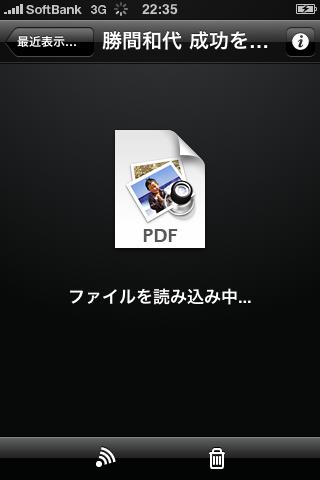 iDiskのスクリーンショット