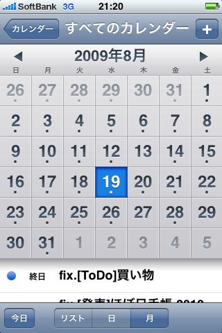 iPhone 3GSとスケジュールの写真