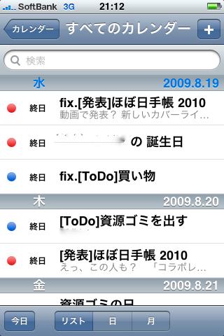 iPhone 3GSとスケジュール管理の写真