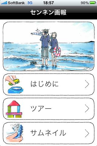 センネン画報 in iPhoneのスクリーンショット
