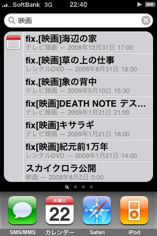 iPhone OS3.0のSpotlightのスクリーンショット