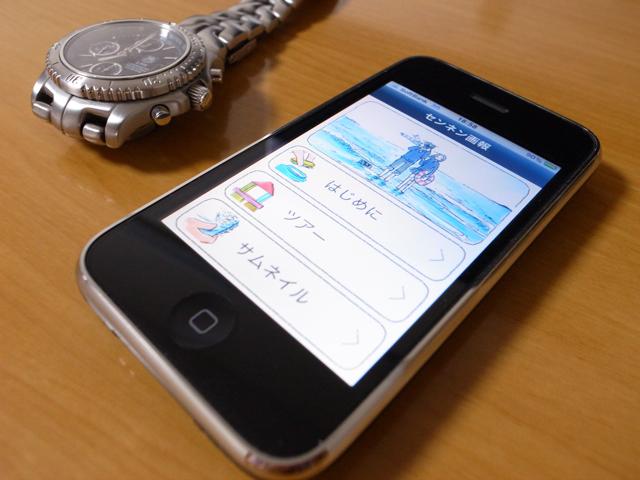 センネン画報 in iPhoneの写真