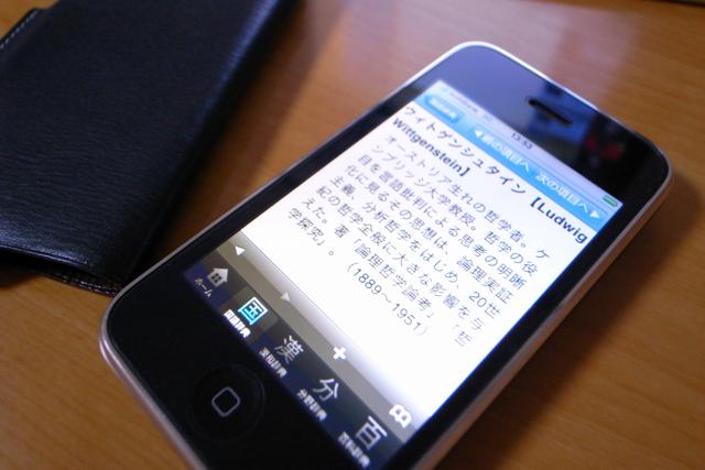 iPhone 3G + 広辞苑の写真