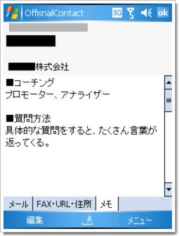 Offisnail Contact Ver1.01のメモタブのスクリーンショット