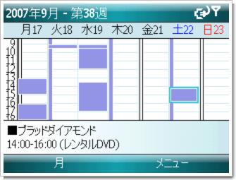 SoftBank X02HTの予定表アプリのスクリーンショット