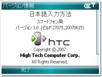 SoftBank X02HT 文字入力のスクリーンショット