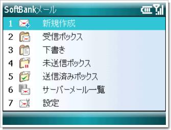SoftBank X02HT SoftBankメールのスクリーンショット