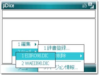 pDiceのスクリーンショット