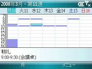X02HTの予定表アプリのスクリーンショット