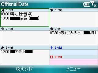 OffisnailDateのスクリーンショット
