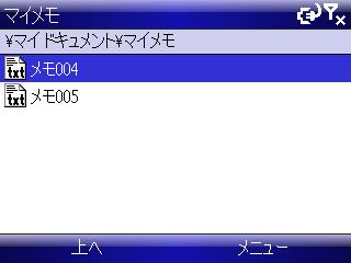 クイックメモのファイル出力先のスクリーンショット