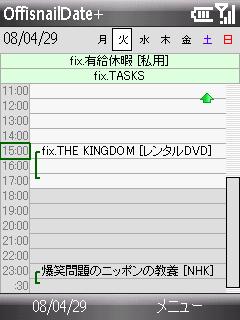 Offisnail Date+ α003のスクリーンショット