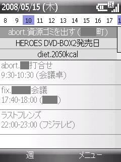 X03HTの予定表のスクリーンショット