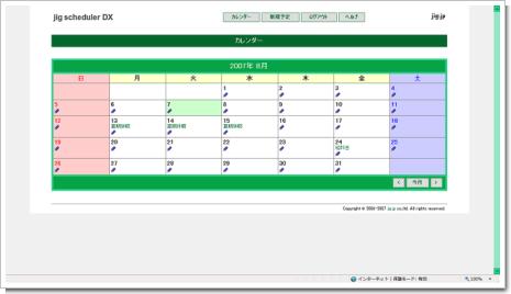 jigスケジューラDX for PCのスクリーンショット