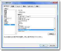 Excelのセルの書式設定で曜日を表示する方法のスクリーンショット