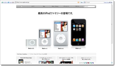 iPod touchのスクリーンショット