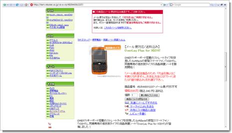 X02HT保護フィルム販売ページのスクリーンショット