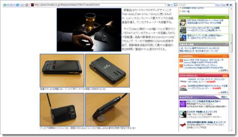 ワンセグ搭載のフラグシップウォークマン「NW-A910」:ITmedia +Dのスクリーンショット