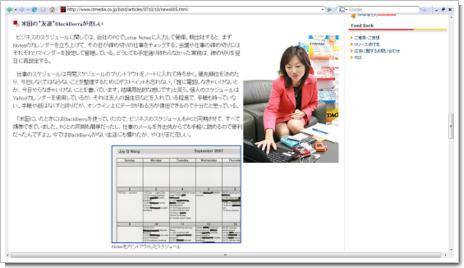 ITmedia Biz.IDのスクリーンショット