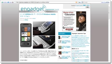 ソニエリ XPERIA X1 のスクリーンショット