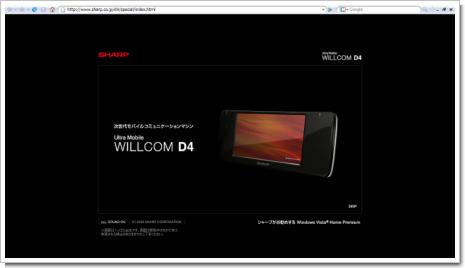 WILLCOM D4
