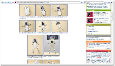 フォンブレイバー 815T PBのITmedia記事のスクリーンショット