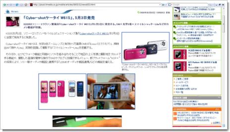 「Cyber-shotケータイ W61S」、5月3日発売のスクリーンショット