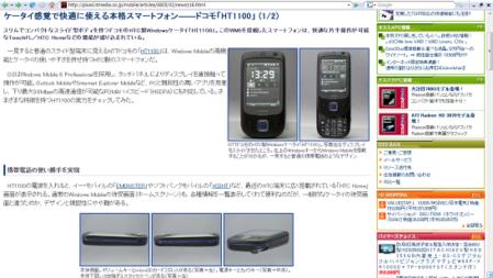 ITmedia +Dモバイルの、HT1100の紹介記事スクリーンショット