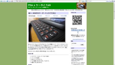 続々. X03HTのキーボード入力で不具合のスクリーンショット