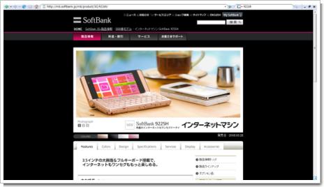 SoftBank 922SHのスクリーンショット
