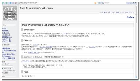 Palm Programmer's Laboratory スクリーンショット