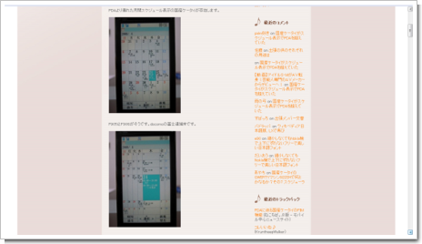 F906iレビュー記事のスクリーンショット