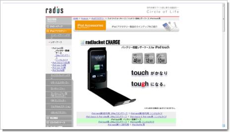 radJacket CHARGE for iPod touchサイトのスクリーンショット