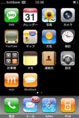 iPhone 3Gのスクリーンショット