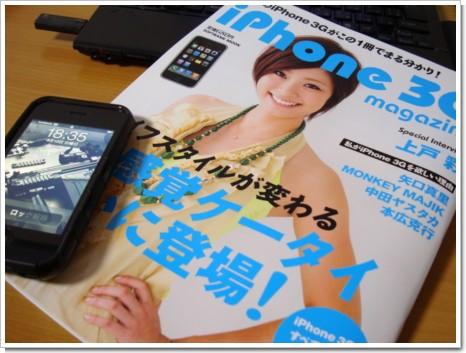 iPhone 3G magazineの写真