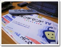 オンデマンドTVの説明書の写真