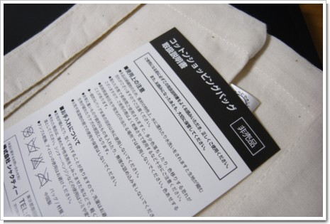 SONY VAIO Type TZを購入したときの記念品 その.2