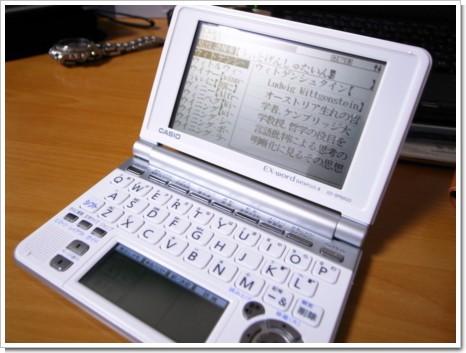 CASIO エクスワード XD-SP6600WEの写真