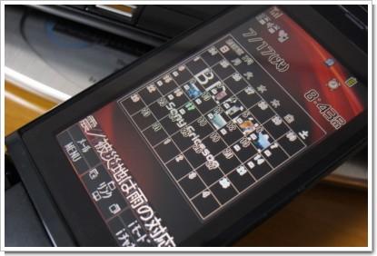 SO903iTVのライフタイムカレンダーの写真