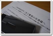 FOMA SO903iTVのお知らせ