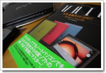 VAIO Fan VAIO入門・活用ガイド 2007―Windows Vista対応 (2007)の写真