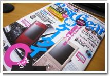 Best Gear 9 のスマートフォンとケータイの記事