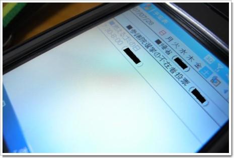 X01HTの予定表の写真