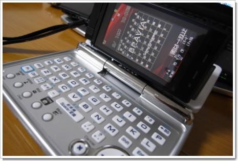 ケータイ + フルキーボードの写真