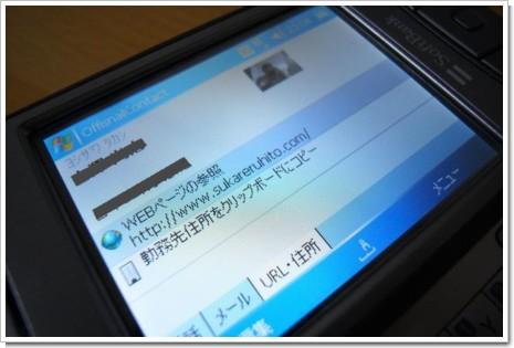 Offisnail Contact 0.90βとX01HTの写真