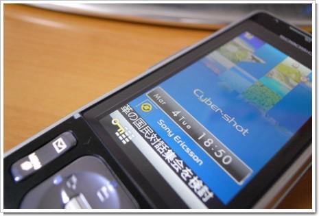ドコモ サイバーショット携帯 SO905iCSの写真