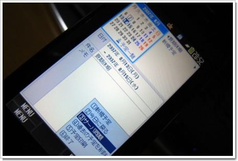 FOMA SO903iTV + jigletDXの写真
